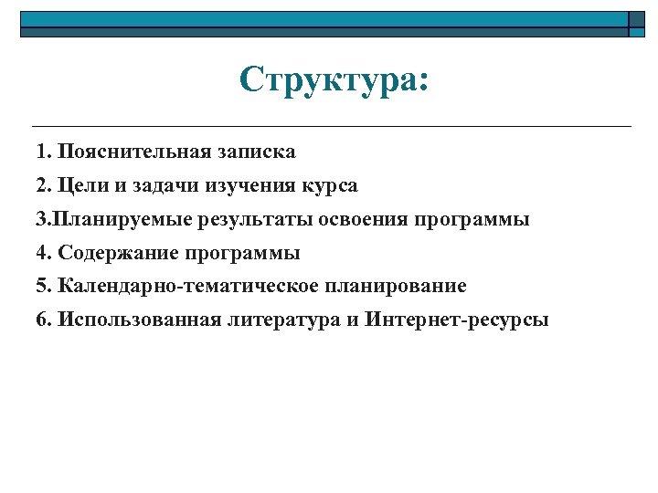 Структура: 1. Пояснительная записка 2. Цели и задачи изучения курса 3. Планируемые результаты освоения
