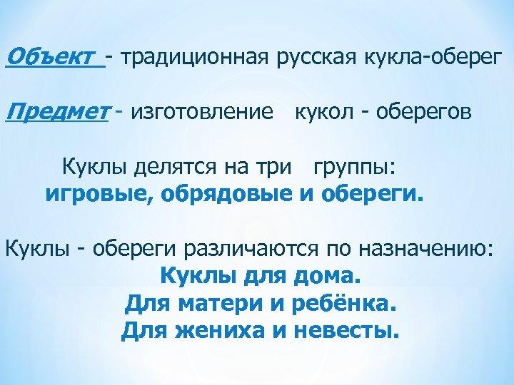 Объект - традиционная русская кукла-оберег Предмет - изготовление кукол - оберегов Куклы делятся на