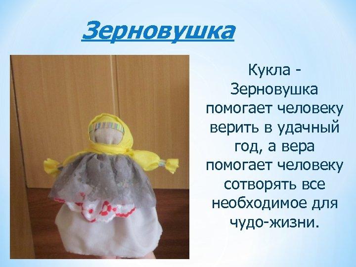 Зерновушка Кукла - Зерновушка помогает человеку верить в удачный год, а вера помогает