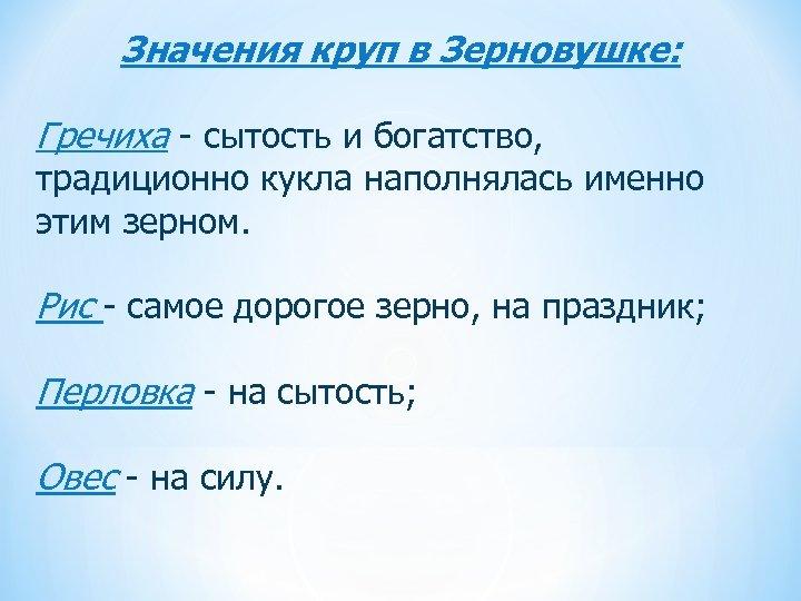 Значения круп в Зерновушке: Гречиха - сытость и богатство, традиционно кукла наполнялась именно этим