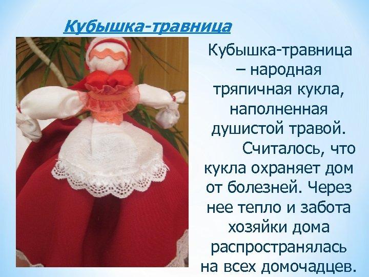 Кубышка-травница – народная тряпичная кукла, наполненная душистой травой. Считалось, что кукла охраняет дом