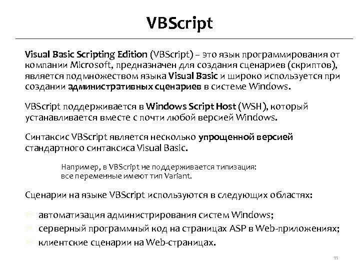 VBScript Visual Basic Scripting Edition (VBScript) – это язык программирования от компании Microsoft, предназначен