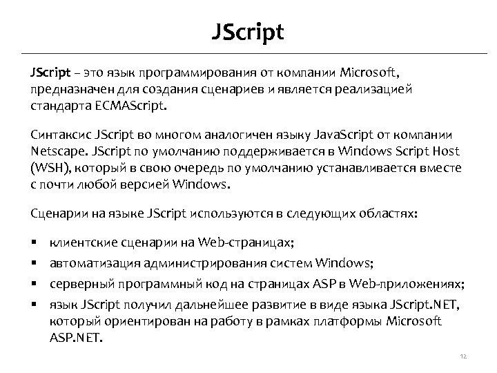 JScript – это язык программирования от компании Microsoft, предназначен для создания сценариев и является