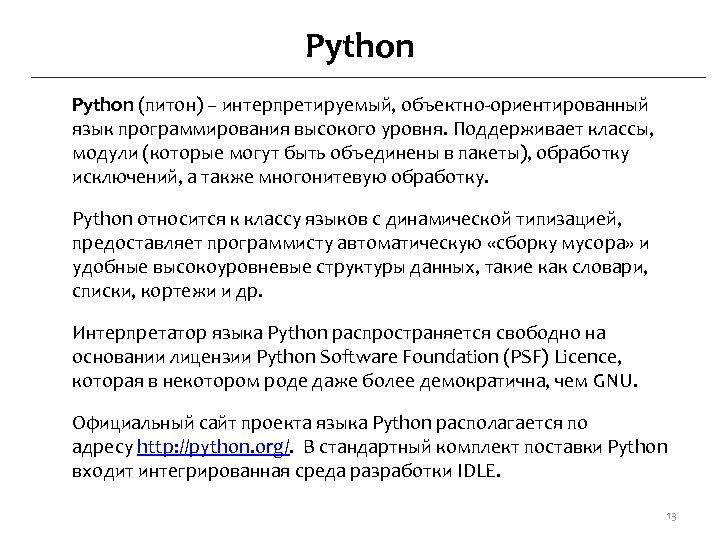 Python (питон) – интерпретируемый, объектно-ориентированный язык программирования высокого уровня. Поддерживает классы, модули (которые могут