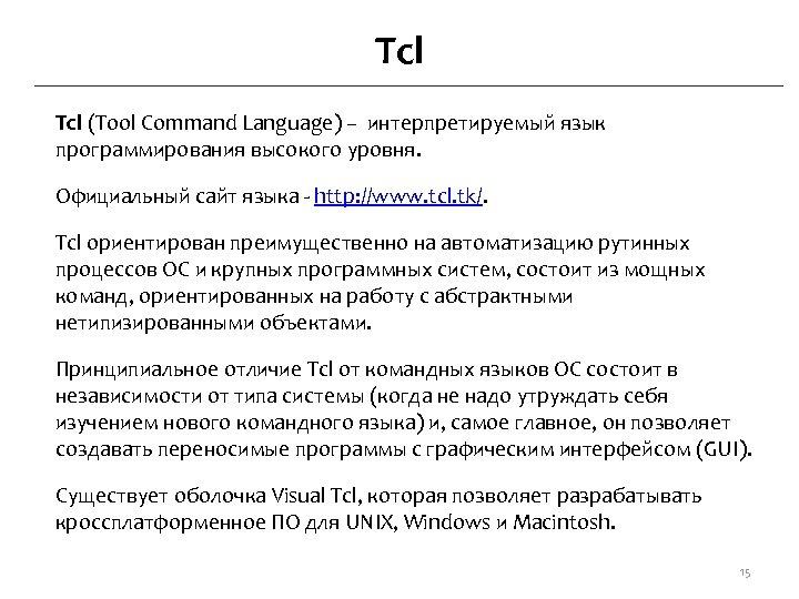 Tcl (Tool Command Language) – интерпретируемый язык программирования высокого уровня. Официальный сайт языка -