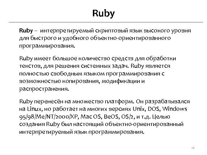 Ruby – интерпретируемый скриптовый язык высокого уровня для быстрого и удобного объектно-ориентированного программирования. Ruby