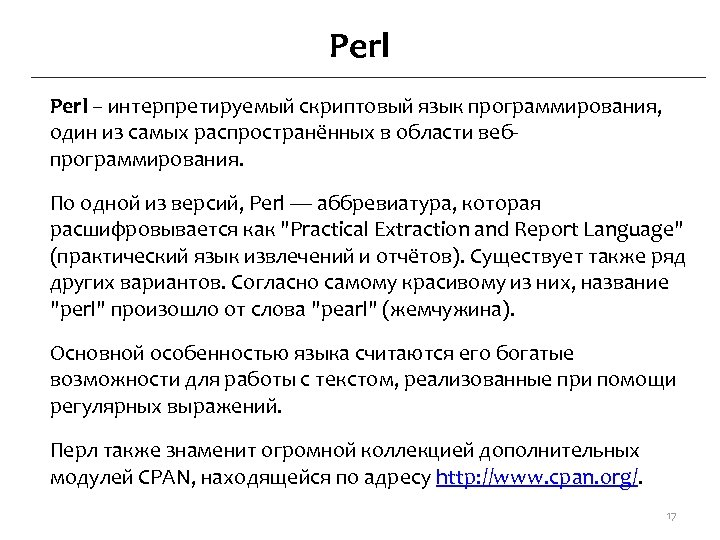 Perl – интерпретируемый скриптовый язык программирования, один из самых распространённых в области вебпрограммирования. По