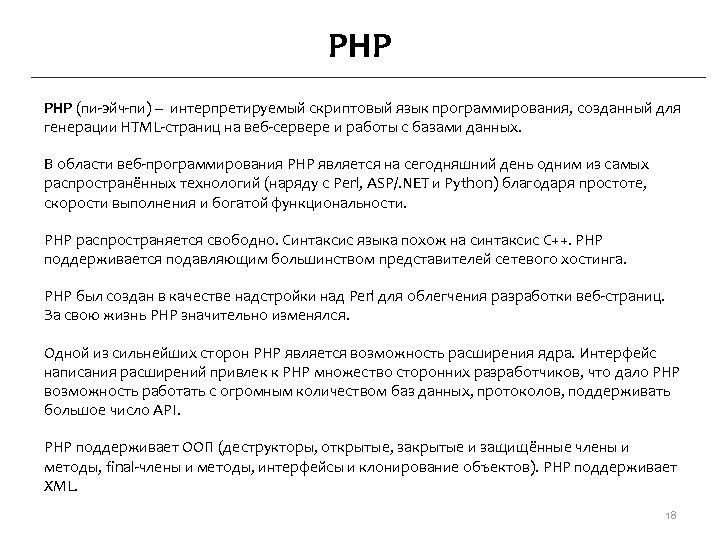PHP (пи-эйч-пи) – интерпретируемый скриптовый язык программирования, созданный для генерации HTML-страниц на веб-сервере и