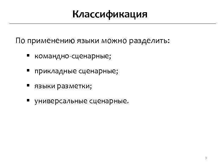 Классификация По применению языки можно разделить: § командно-сценарные; § прикладные сценарные; § языки разметки;