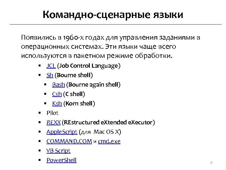 Командно-сценарные языки Появились в 1960 -х годах для управления заданиями в операционных системах. Эти
