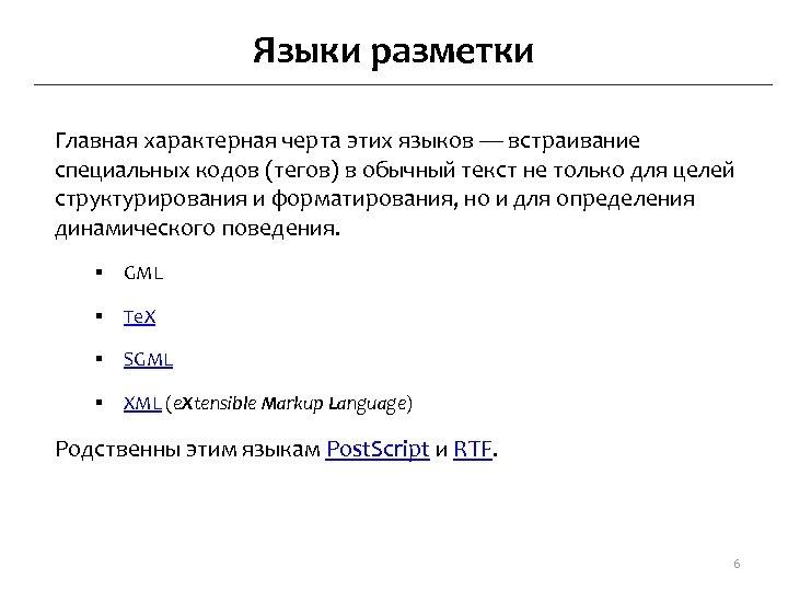 Языки разметки Главная характерная черта этих языков — встраивание специальных кодов (тегов) в обычный
