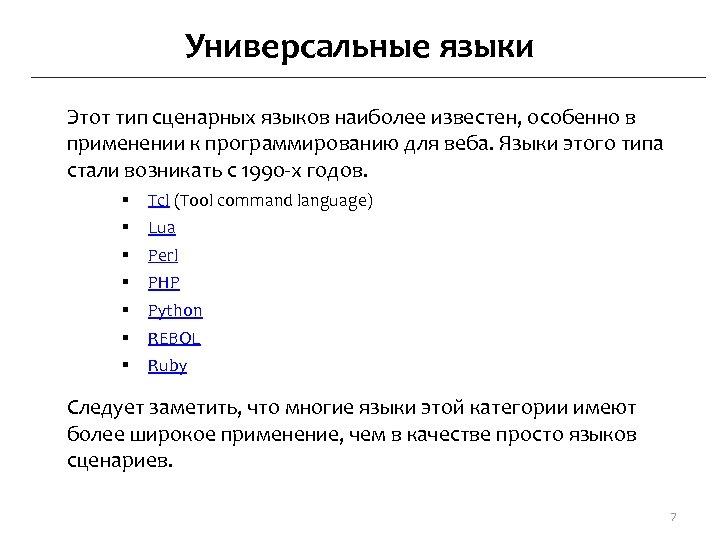 Универсальные языки Этот тип сценарных языков наиболее известен, особенно в применении к программированию для