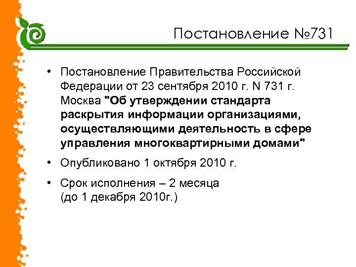 Постановление № 731 • Постановление Правительства Российской Федерации от 23 сентября 2010 г. N
