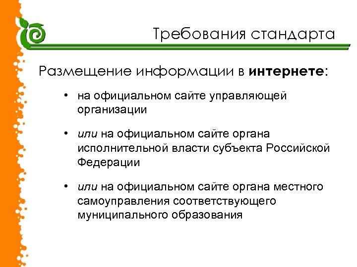 Требования стандарта Размещение информации в интернете: • на официальном сайте управляющей организации • или