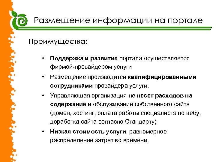 Размещение информации на портале Преимущества: • Поддержка и развитие портала осуществляется фирмой-провайдером услуги •