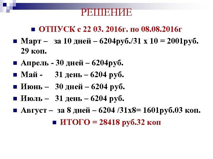 РЕШЕНИЕ ОТПУСК с 22 03. 2016 г. по 08. 2016 г Март – за