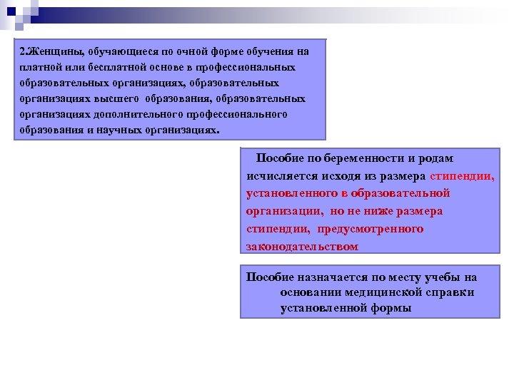 2. Женщины, обучающиеся по очной форме обучения на платной или бесплатной основе в профессиональных
