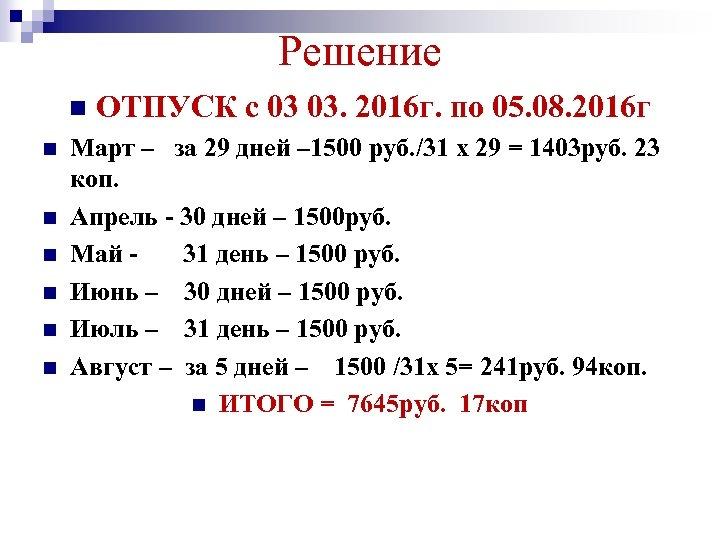 Решение n n n n ОТПУСК с 03 03. 2016 г. по 05. 08.