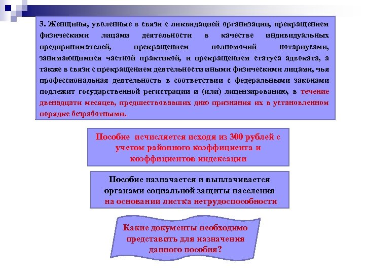 3. Женщины, уволенные в связи с ликвидацией организации, прекращением физическими лицами деятельности в качестве