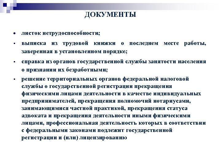 ДОКУМЕНТЫ листок нетрудоспособности; § выписка из трудовой книжки о последнем месте работы, заверенная в