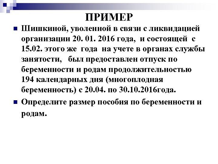 ПРИМЕР n n Шишкиной, уволенной в связи с ликвидацией организации 20. 01. 2016 года,