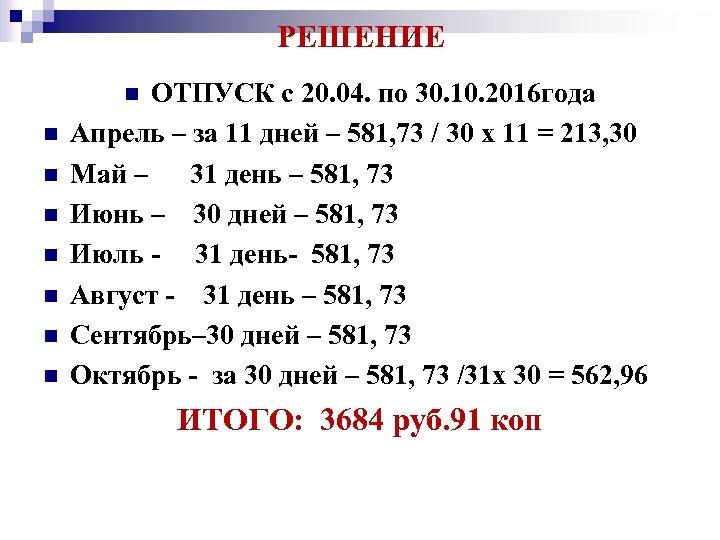 РЕШЕНИЕ ОТПУСК с 20. 04. по 30. 10. 2016 года Апрель – за 11