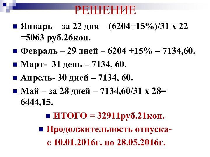 РЕШЕНИЕ Январь – за 22 дня – (6204+15%)/31 х 22 =5063 руб. 26 коп.