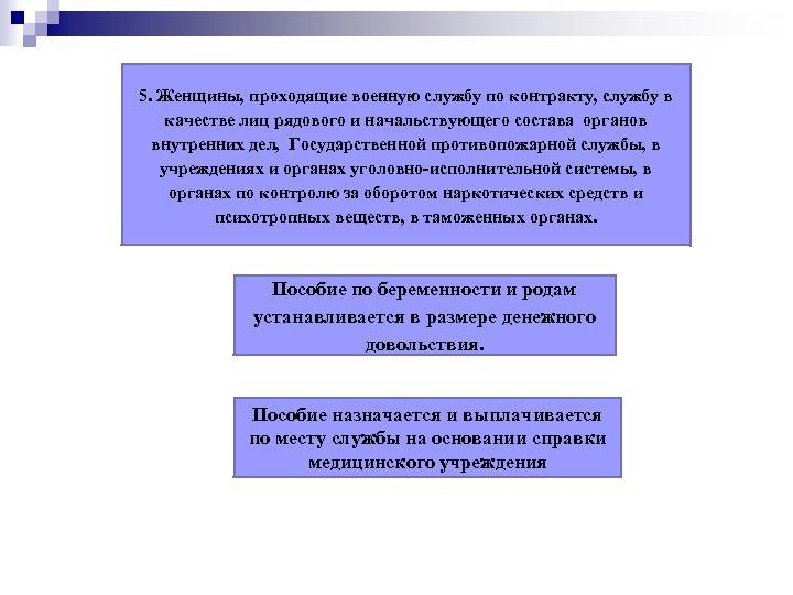 5. Женщины, проходящие военную службу по контракту, службу в качестве лиц рядового и начальствующего