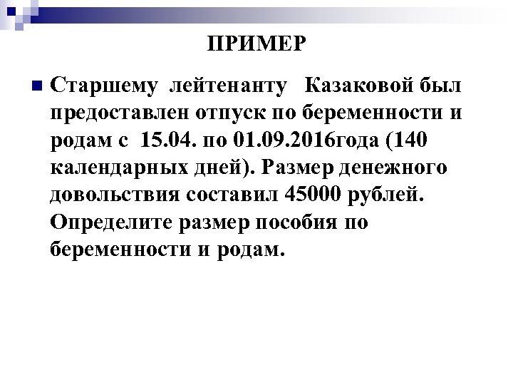 ПРИМЕР n Старшему лейтенанту Казаковой был предоставлен отпуск по беременности и родам с 15.