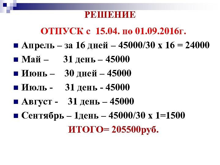 РЕШЕНИЕ ОТПУСК с 15. 04. по 01. 09. 2016 г. n Апрель – за