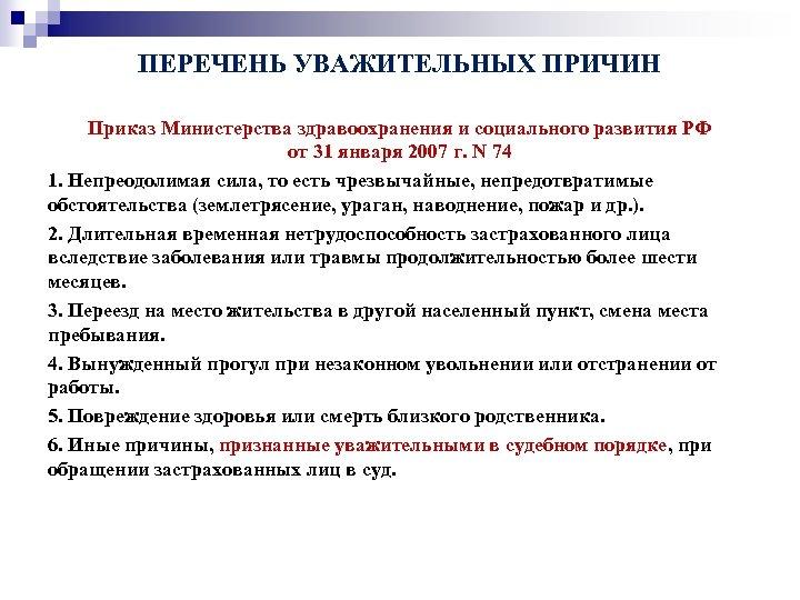 ПЕРЕЧЕНЬ УВАЖИТЕЛЬНЫХ ПРИЧИН Приказ Министерства здравоохранения и социального развития РФ от 31 января 2007