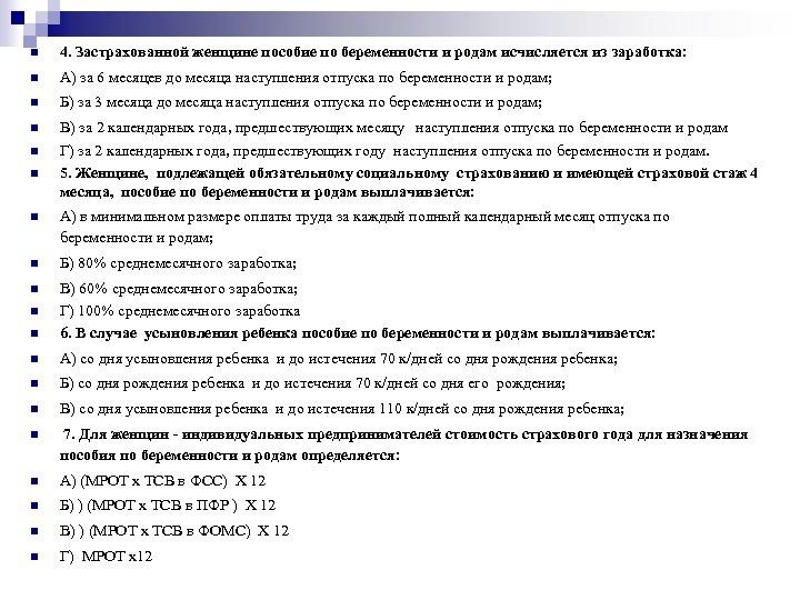 n 4. Застрахованной женщине пособие по беременности и родам исчисляется из заработка: n А)