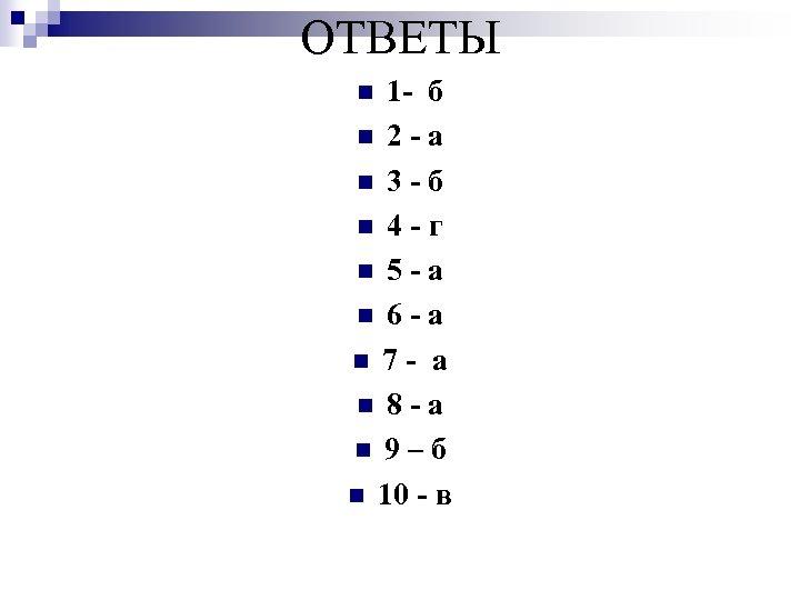 ОТВЕТЫ 1 - б n 2 - а n 3 - б n 4