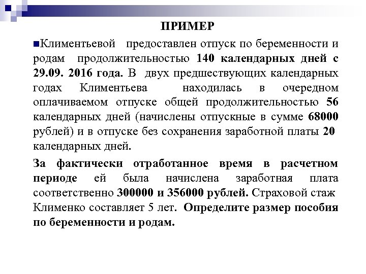 ПРИМЕР n. Климентьевой предоставлен отпуск по беременности и родам продолжительностью 140 календарных дней с
