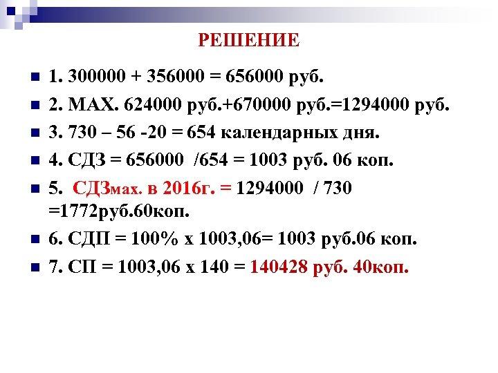 РЕШЕНИЕ n n n n 1. 300000 + 356000 = 656000 руб. 2. МАХ.