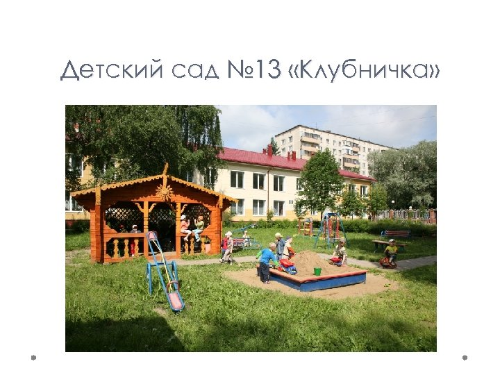 Детский сад № 13 «Клубничка»