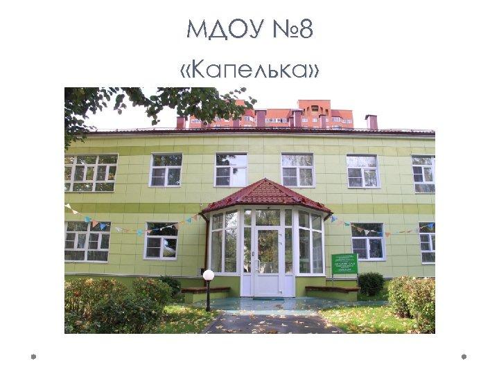 МДОУ № 8 «Капелька»