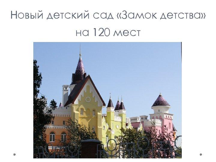 Новый детский сад «Замок детства» на 120 мест