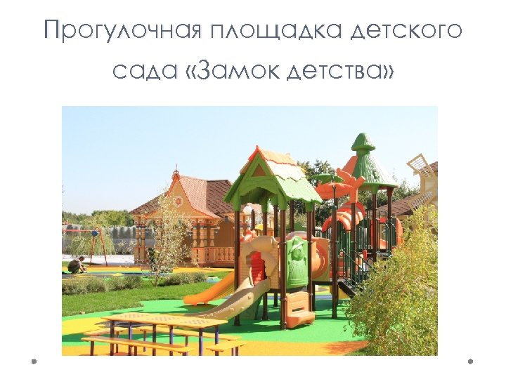Прогулочная площадка детского сада «Замок детства»