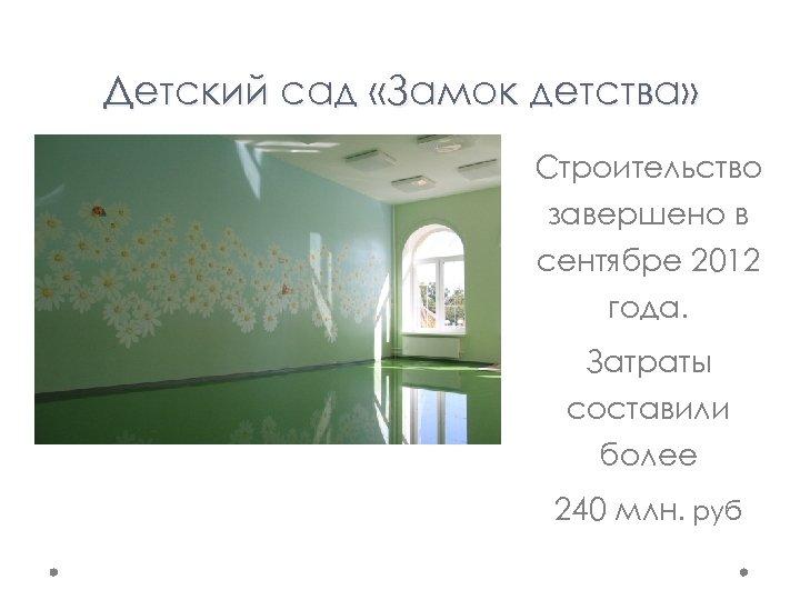 Детский сад «Замок детства» Строительство завершено в сентябре 2012 года. Затраты составили более 240