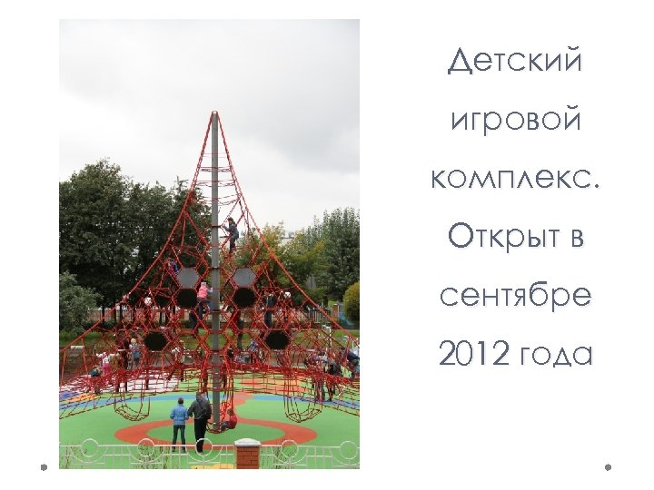 Детский игровой комплекс. Открыт в сентябре 2012 года