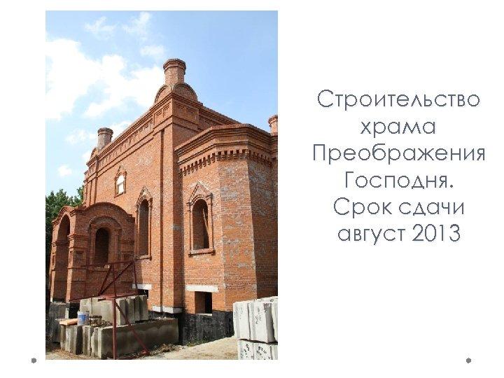 Строительство храма Преображения Господня. Срок сдачи август 2013
