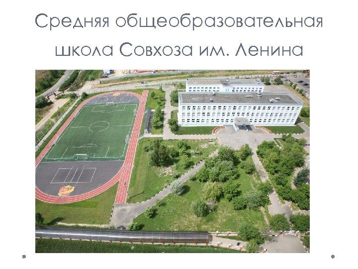 Средняя общеобразовательная школа Совхоза им. Ленина