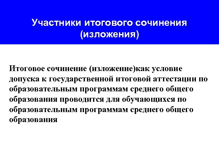 Участники итогового сочинения (изложения) Итоговое сочинение (изложение)как условие допуска к государственной итоговой аттестации по