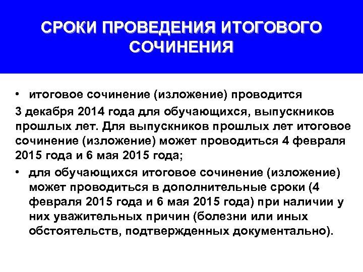 СРОКИ ПРОВЕДЕНИЯ ИТОГОВОГО СОЧИНЕНИЯ • итоговое сочинение (изложение) проводится 3 декабря 2014 года для