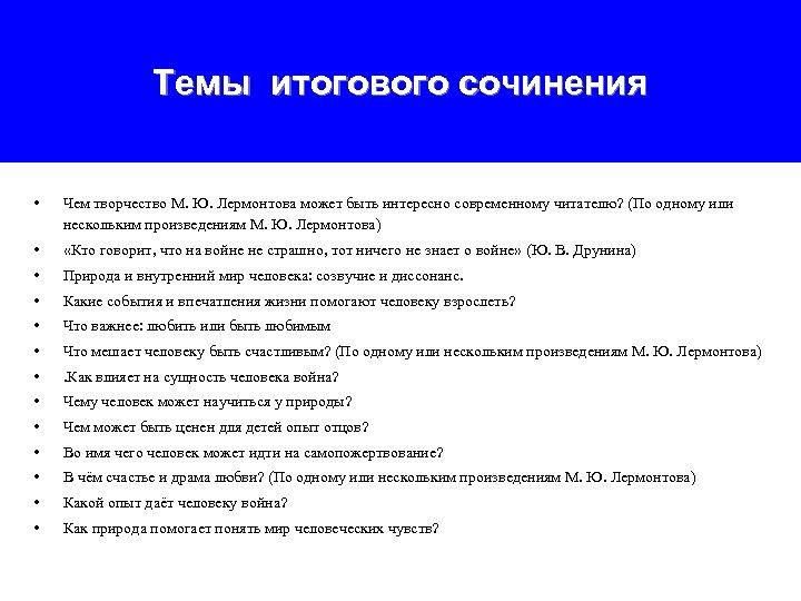 Темы итогового сочинения • Чем творчество М. Ю. Лермонтова может быть интересно современному читателю?