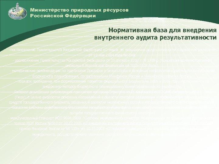 Министерство природных ресурсов Российской Федерации Нормативная база для внедрения внутреннего аудита результативности -постановление Правительства