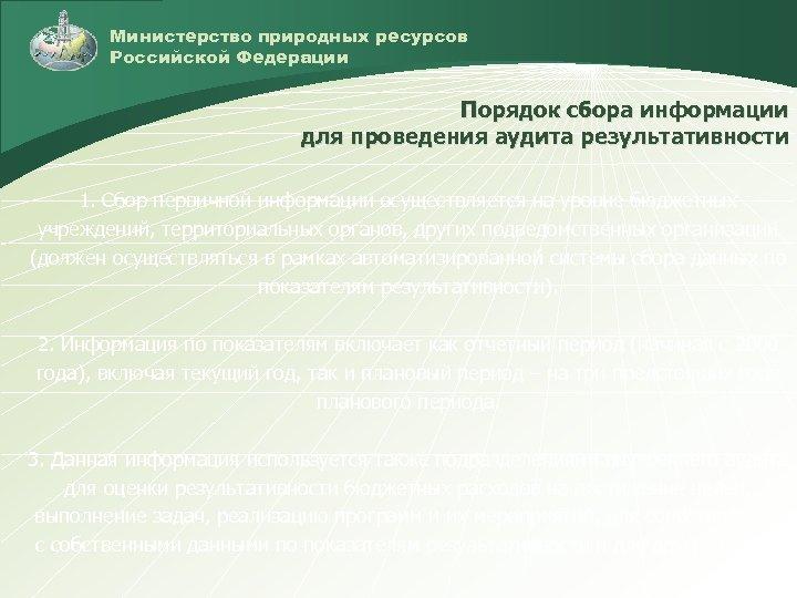 Министерство природных ресурсов Российской Федерации Порядок сбора информации для проведения аудита результативности 1. Сбор