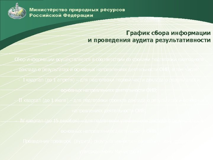 Министерство природных ресурсов Российской Федерации График сбора информации и проведения аудита результативности Сбор информации