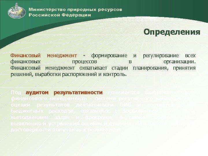 Министерство природных ресурсов Российской Федерации Определения Финансовый менеджмент - формирование и регулирование всех финансовых